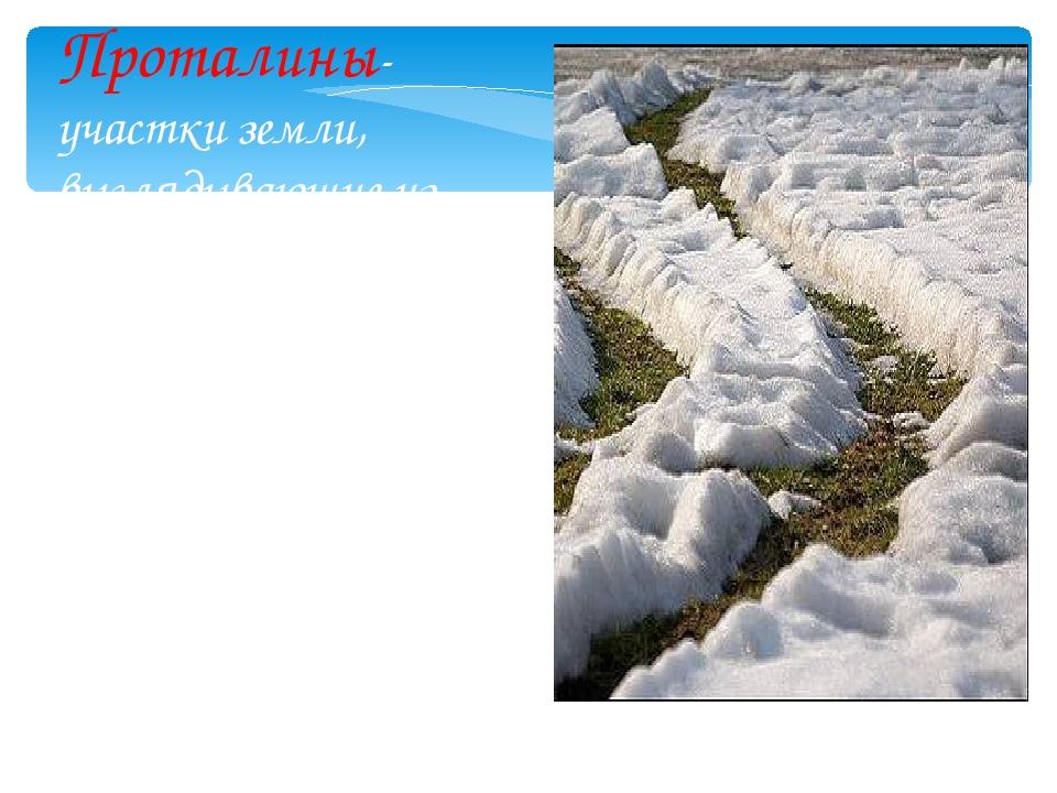 Проталины- участки земли, выглядывающие из-под снега.