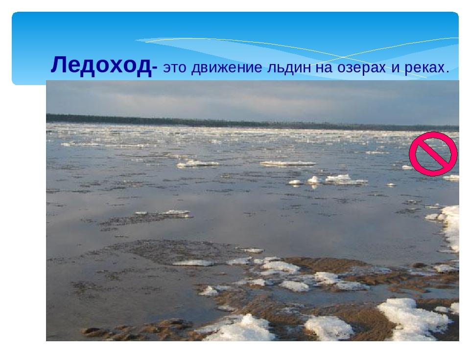 Ледоход- это движение льдин на озерах и реках.