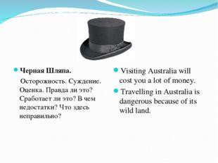 Черная Шляпа. Осторожность. Суждение. Оценка. Правда ли это? Сработает ли эт