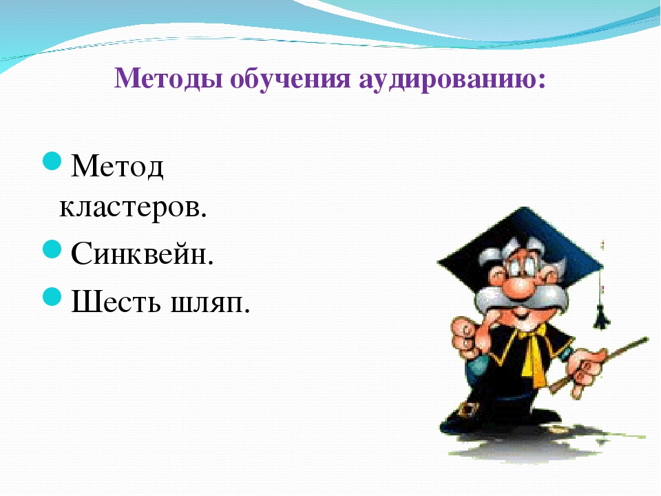 Методы обучения аудированию: Метод кластеров. Синквейн. Шесть шляп.