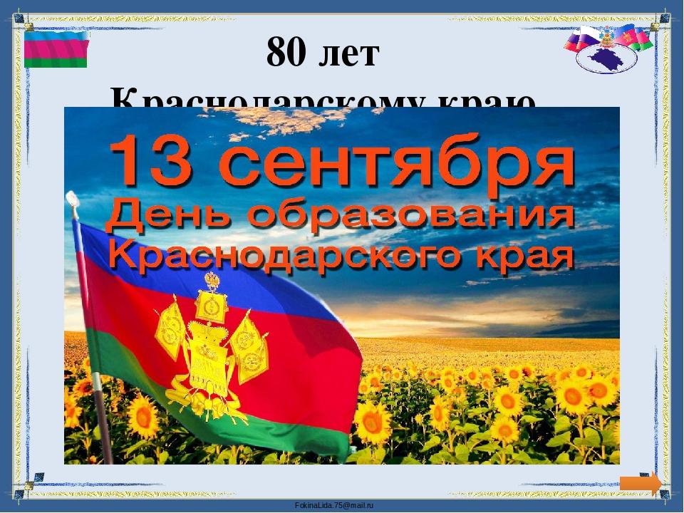 Доклад 80 лет краснодарскому краю 1433