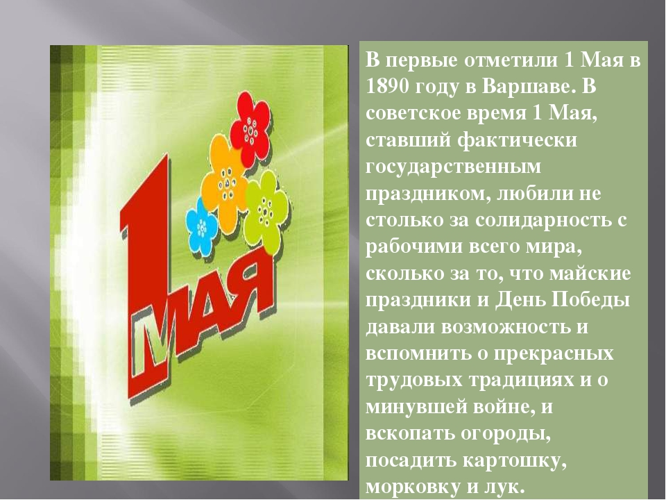 1 мая открытки в презентации
