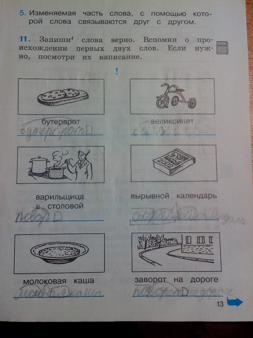 русский язык 2 класс гармония 1 часть решебник