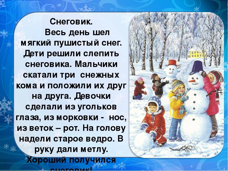 ресниц рассказ о зиме с картинками груше
