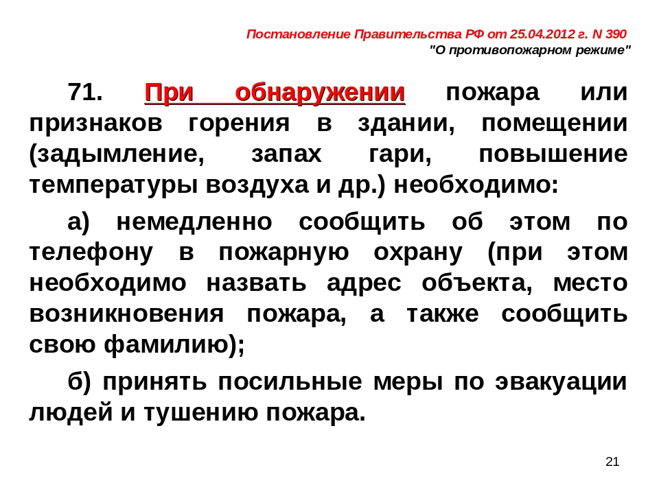 Пожарная безопасность от 25.04.2012 390 о противопожарном режиме