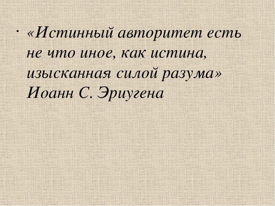 Авторитетные цитаты