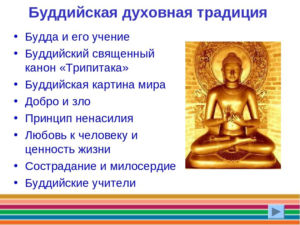 буддизм картинки описание синтепон петельки