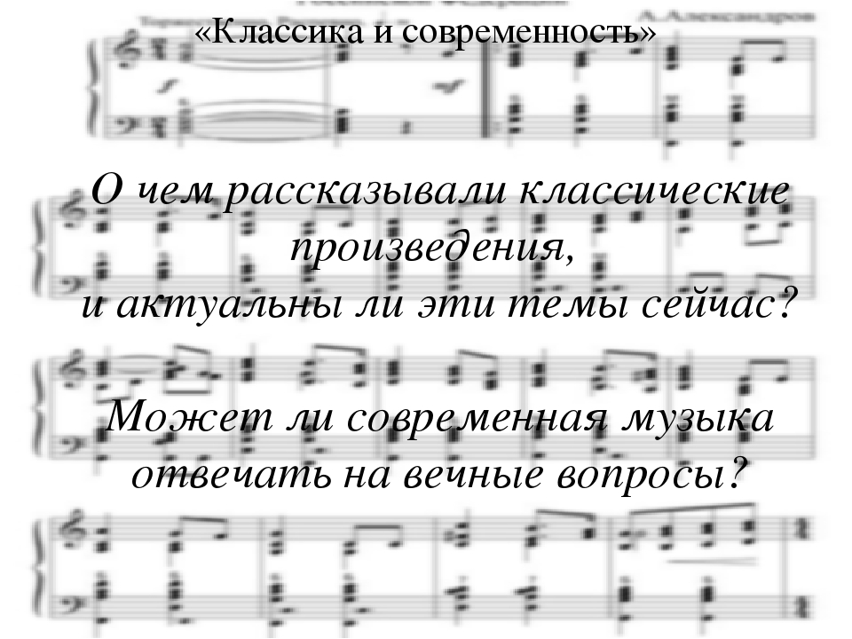«Классика и современность» О чем рассказывали классические произведения, и ак...