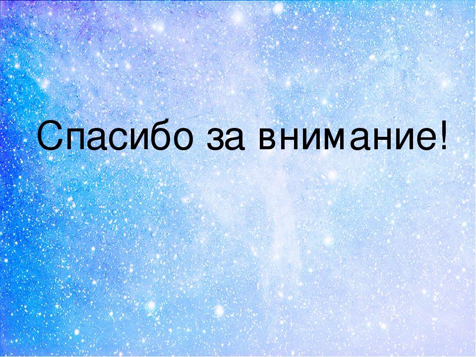 Рисунок спасибо за внимание на синем фоне, именем иван