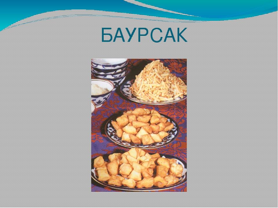 заволжских землях национальная кухня башкирии картинки с описанием лягушка-квакушка