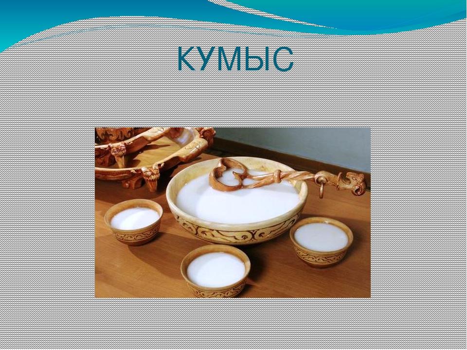 национальная кухня башкирии картинки с описанием также сухие