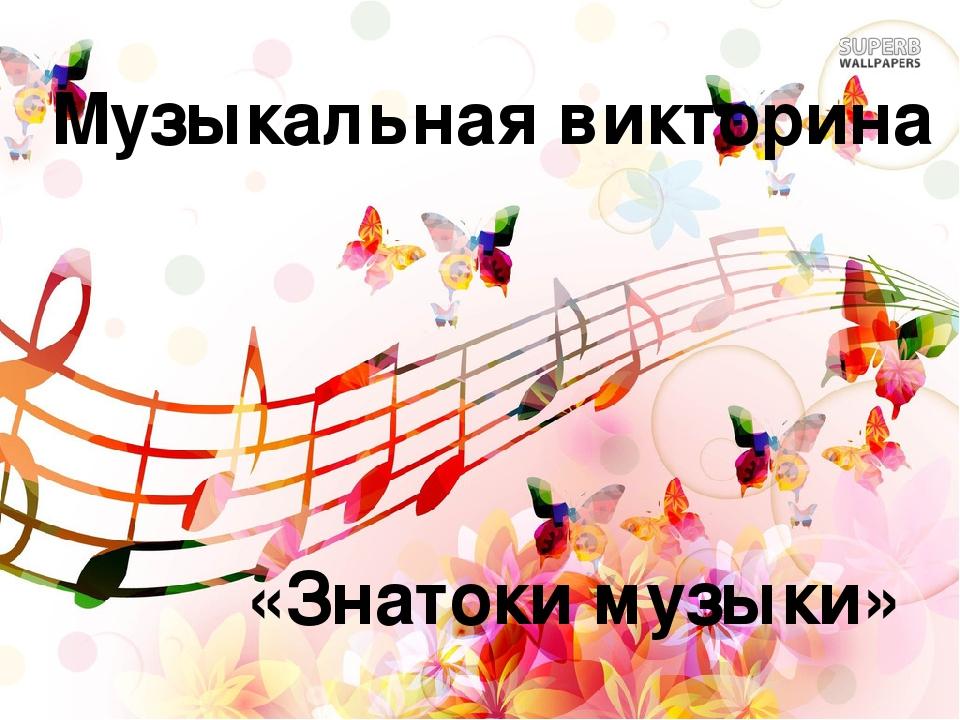 Весёлая музыка для поздравлений с