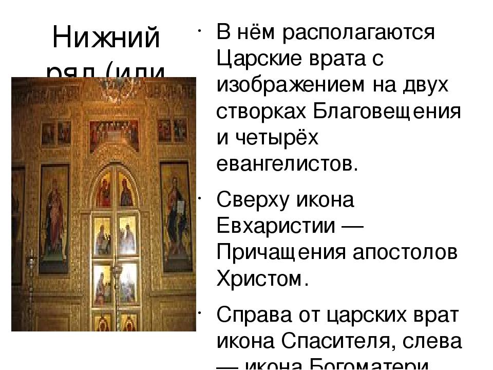 которая еще более возвышается над историзмом и повествовательностью, еще один вариант образа причащения апостолов