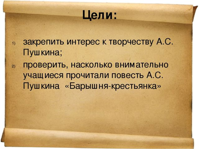 Тест по творчеству пушкина 6 класс барышня-крестьянка