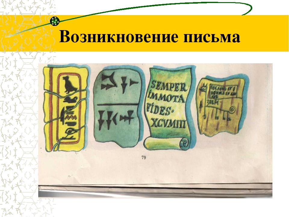 Картинки письменной истории