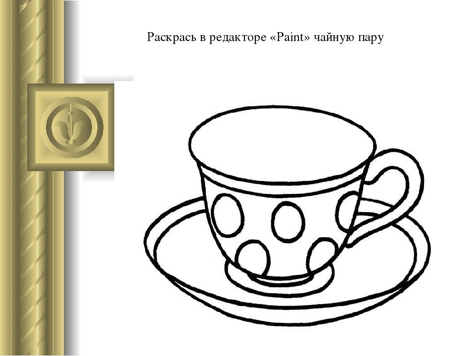 Раскраска чайная чашка в горошек