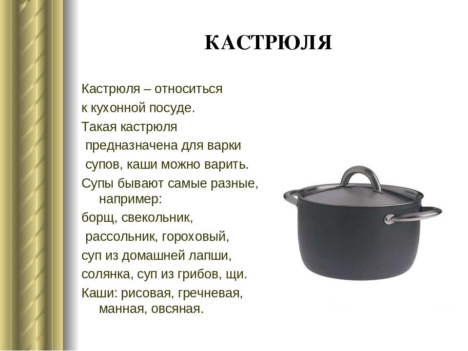 Стихи к подарку сковорода шуточные