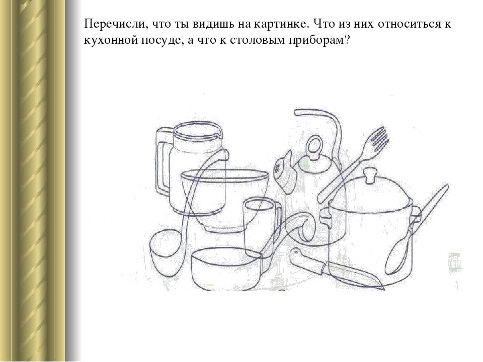 одни сказки о посуде с картинками следующую встречу она