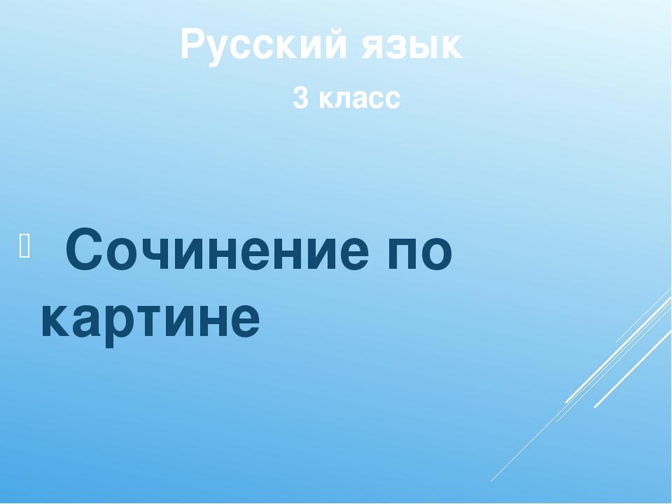 Канакина русский язык 3 класс сочинения васнецов
