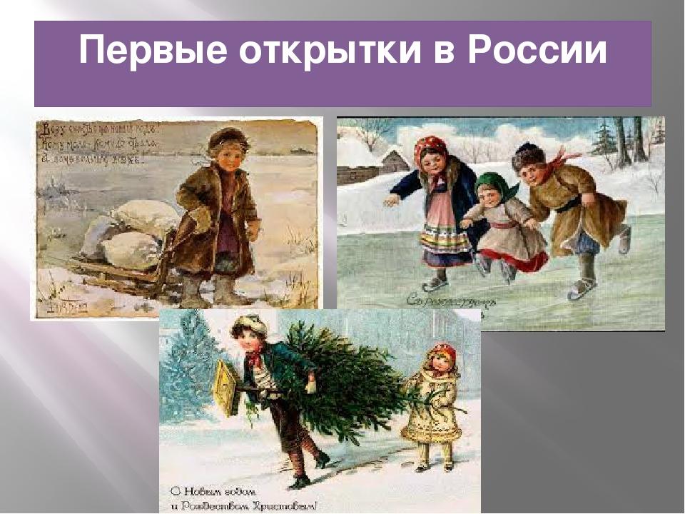 Когда появилась открытка в россии, смешные