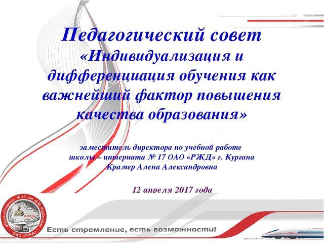 Доклад на тему индивидуализация и дифференциация обучения 7377