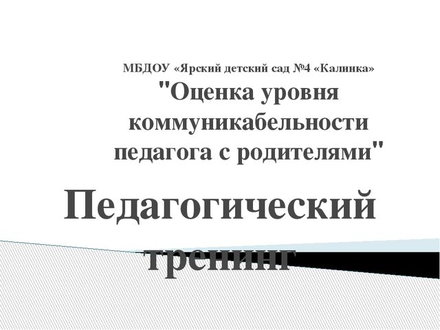 МБДОУ «Ярский детский сад №4 «Калинка»