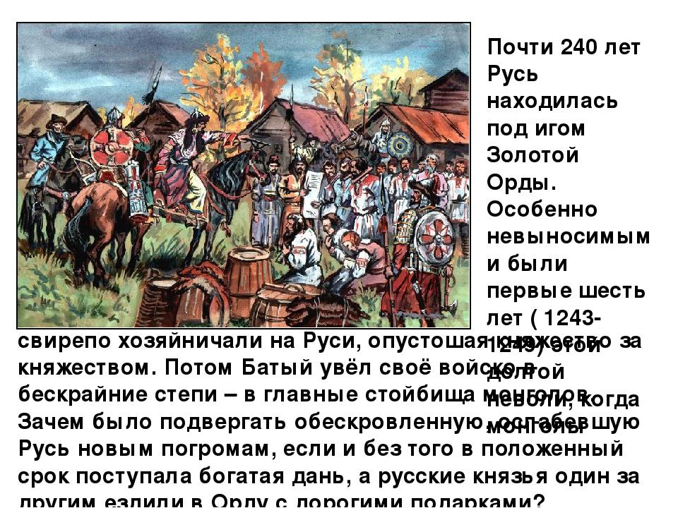 Шоп, в какие годы было монголо татарское иго Продажа недвижимости Дома