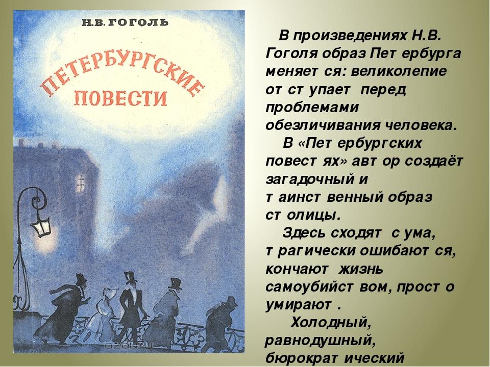 sochinenie-obraz-peterburga-v-proizvedeniyah-pushkina-i-gogolya