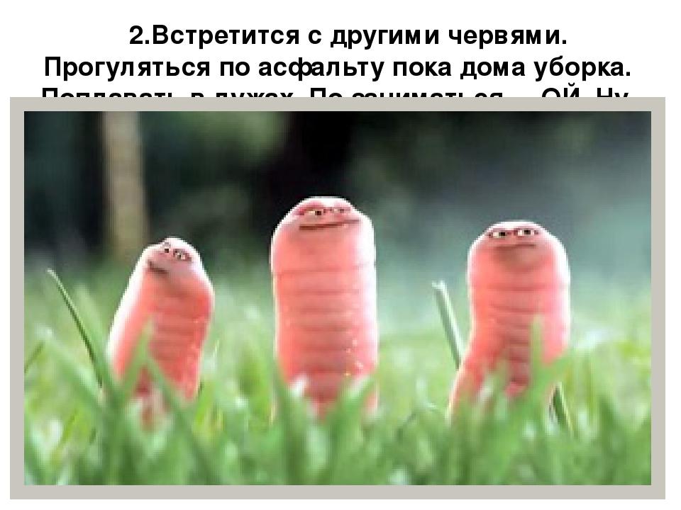 Прикольные картинки про червей