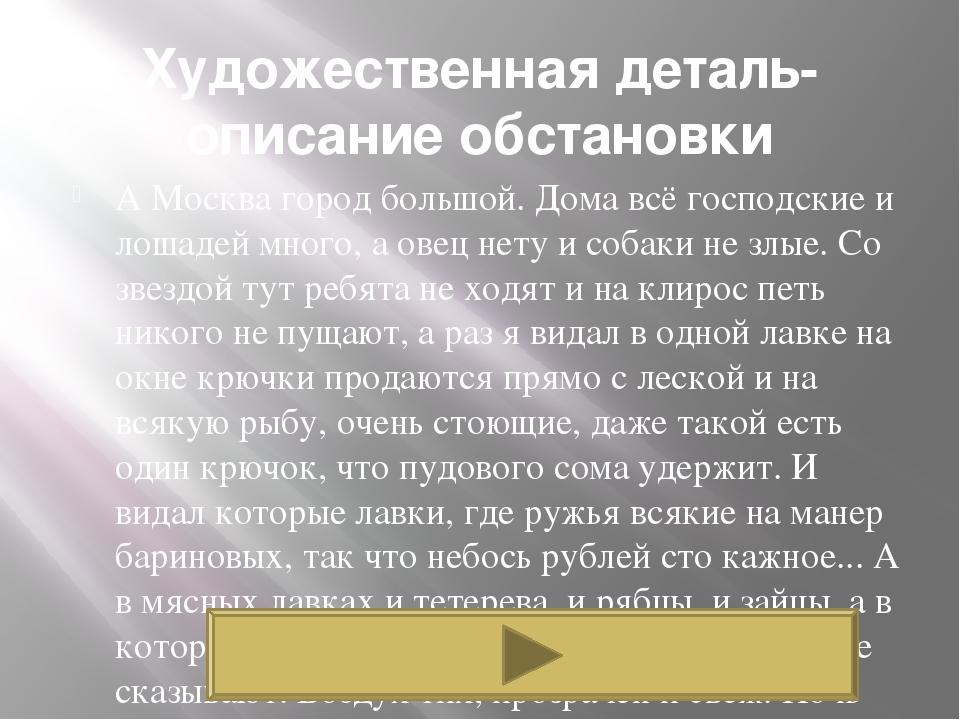 Художественная деталь-описание обстановки А Москва город большой. Дома всё го...