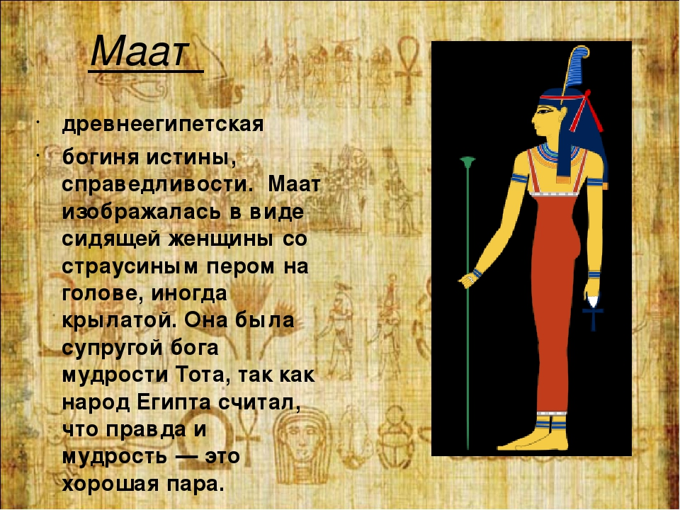 египетские богини фото и описание продукция реализуется