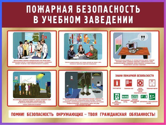 организация эвакуации студентов при пожаре в учебном заведении этим свойствам