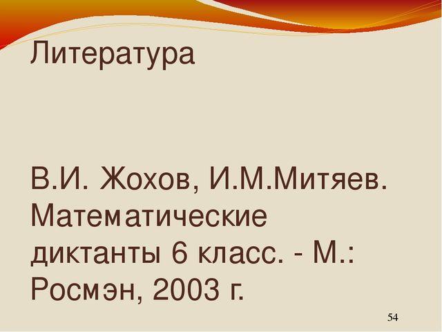 Математические диктанты 5 класс в.и.жохов и.м.митяева