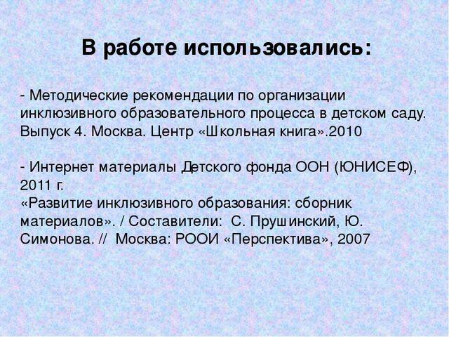 В работе использовались: - Методические рекомендации по организации инклюзивн...