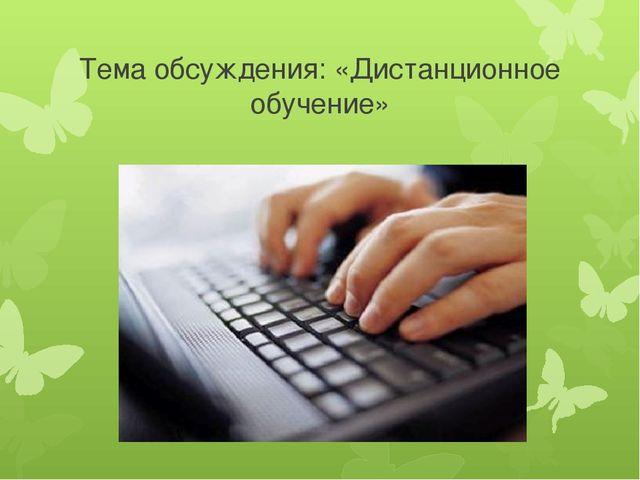 Тема обсуждения: «Дистанционное обучение»