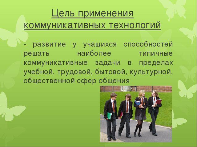 Цель применения коммуникативных технологий - развитие у учащихся способностей...