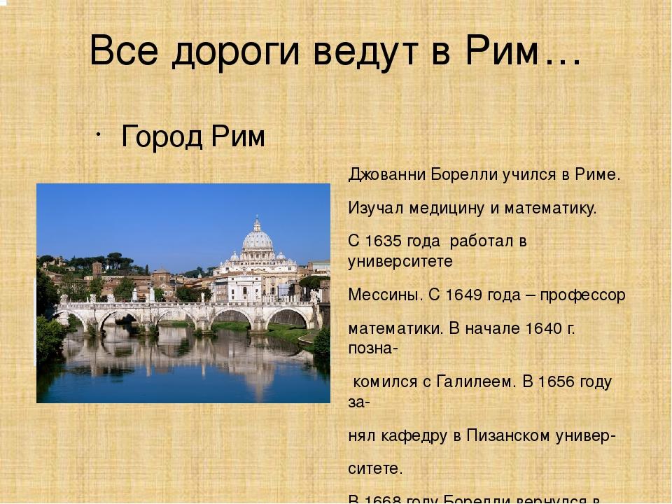 Все дороги ведут в Рим… Город Рим Джованни Борелли учился в Риме. Изучал меди...