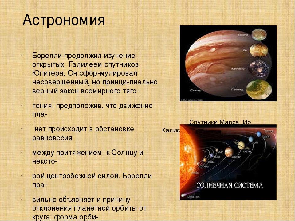 Астрономия Спутники Марса: Ио, Калисто, Есропа, Ганимед Борелли продолжил изу...