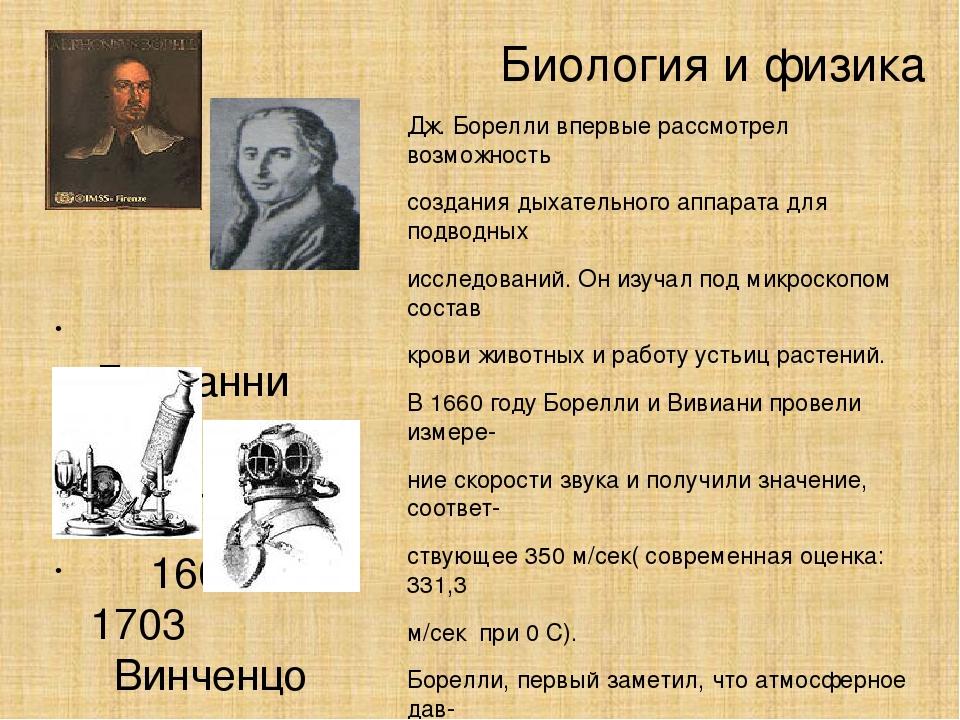 Биология и физика Дж. Борелли впервые рассмотрел возможность создания дыхате...