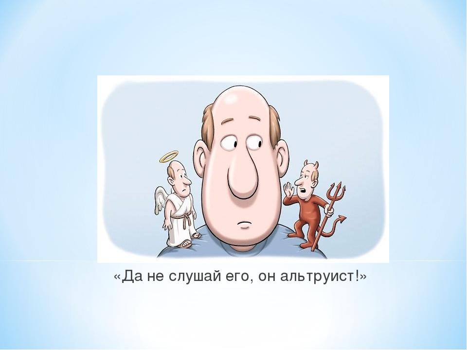 Картинки о совести, аппликация февраля
