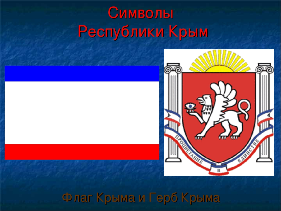 Картинки флаг и герб крыма картинки
