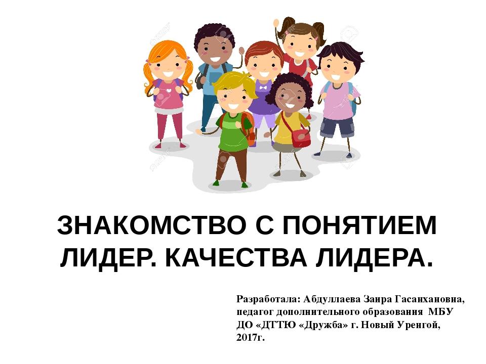 Разработала: Абдуллаева Заира Гасанхановна, педагог дополнительного образован...