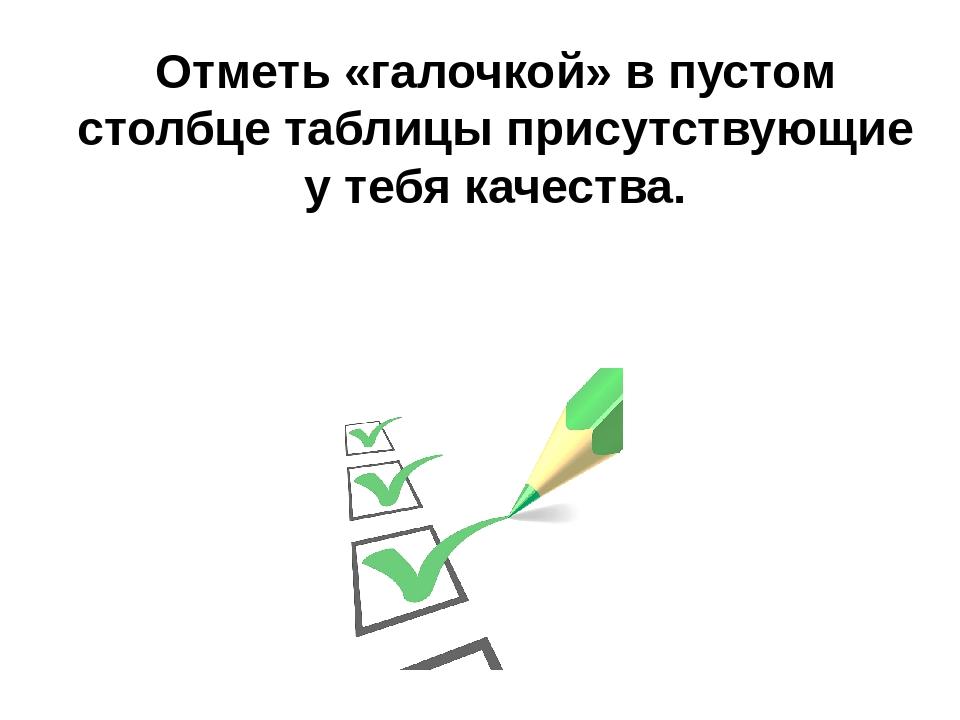 Отметь «галочкой» в пустом столбце таблицы присутствующие у тебя качества.