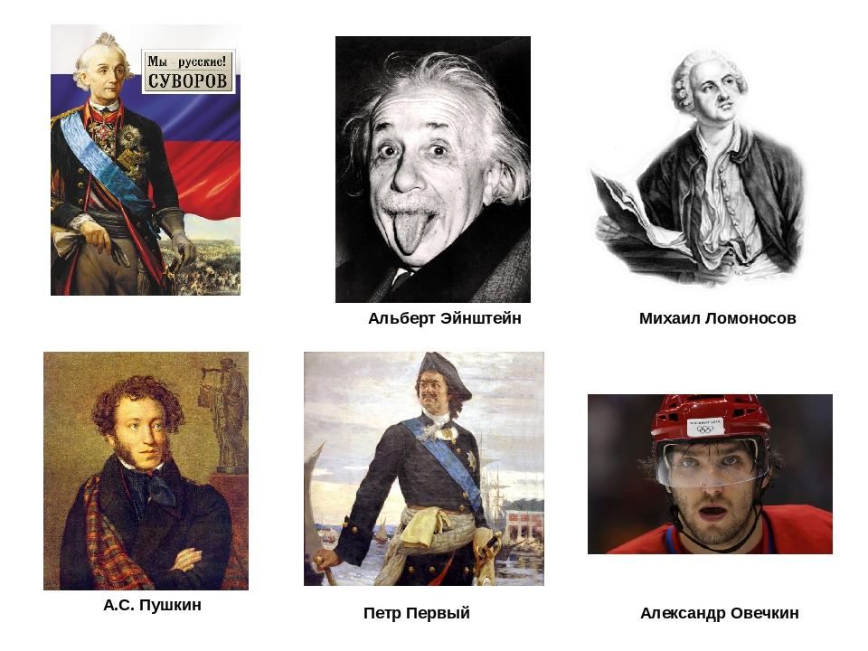 Альберт Эйнштейн Михаил Ломоносов А.С. Пушкин Петр Первый Александр Овечкин