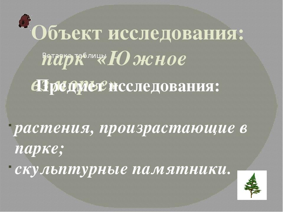 Объект исследования: парк «Южное взморье» Предмет исследования: растения, про...