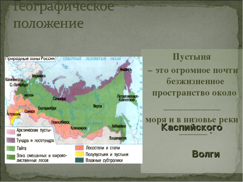 пустыни в россии географическое положение это далеко первая