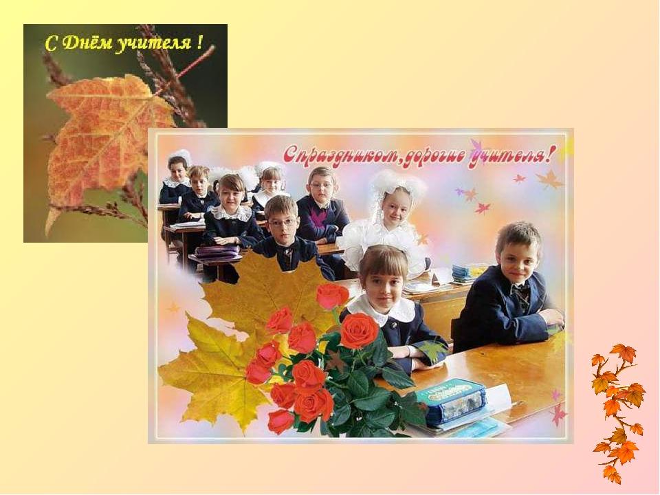 Презентация с открытками ко дню учителя
