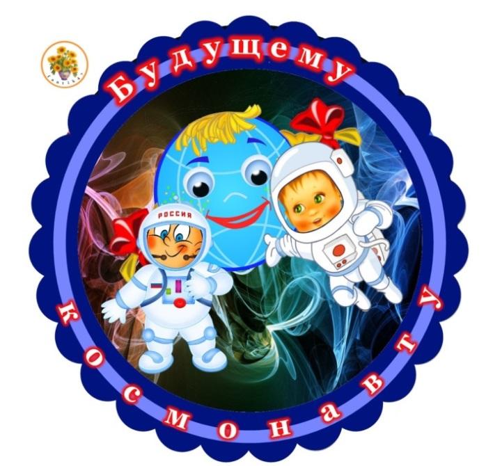 Лапландии, картинки медали для детей космос