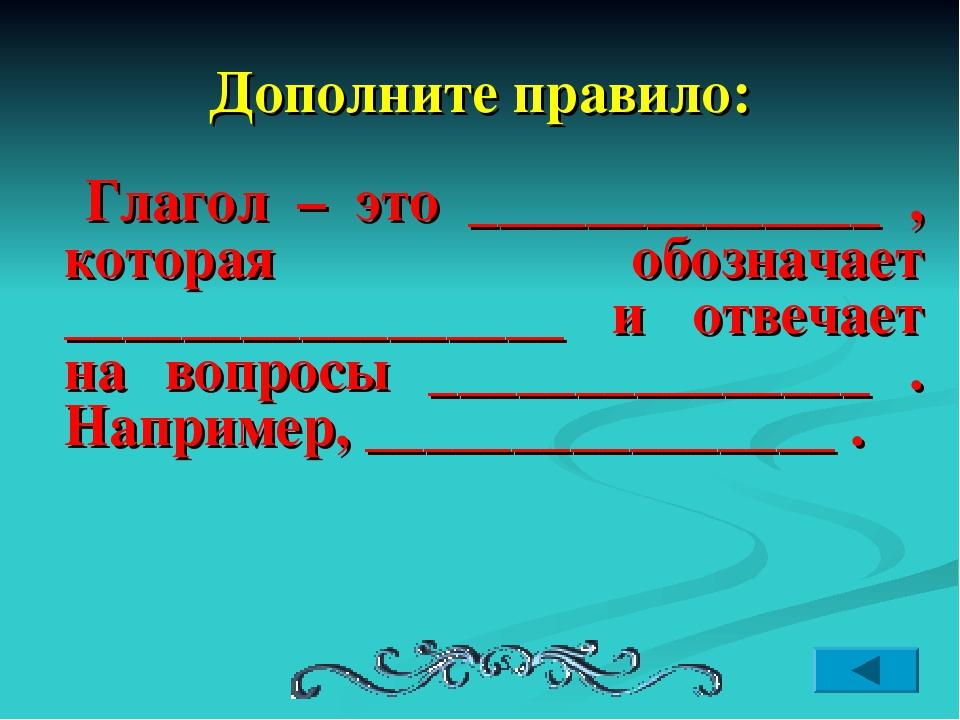Дополните правило: Глагол – это ______________ , которая обозначает _________...