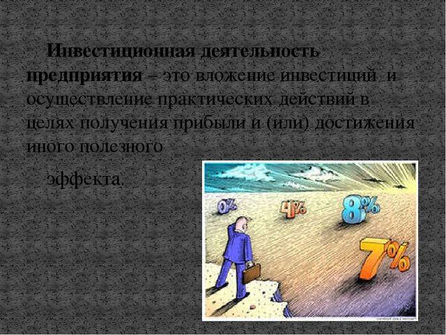 Презентация на тему Инвестиционная деятельность  Инвестиционная деятельность предприятия это вложение инвестиций и осуществ